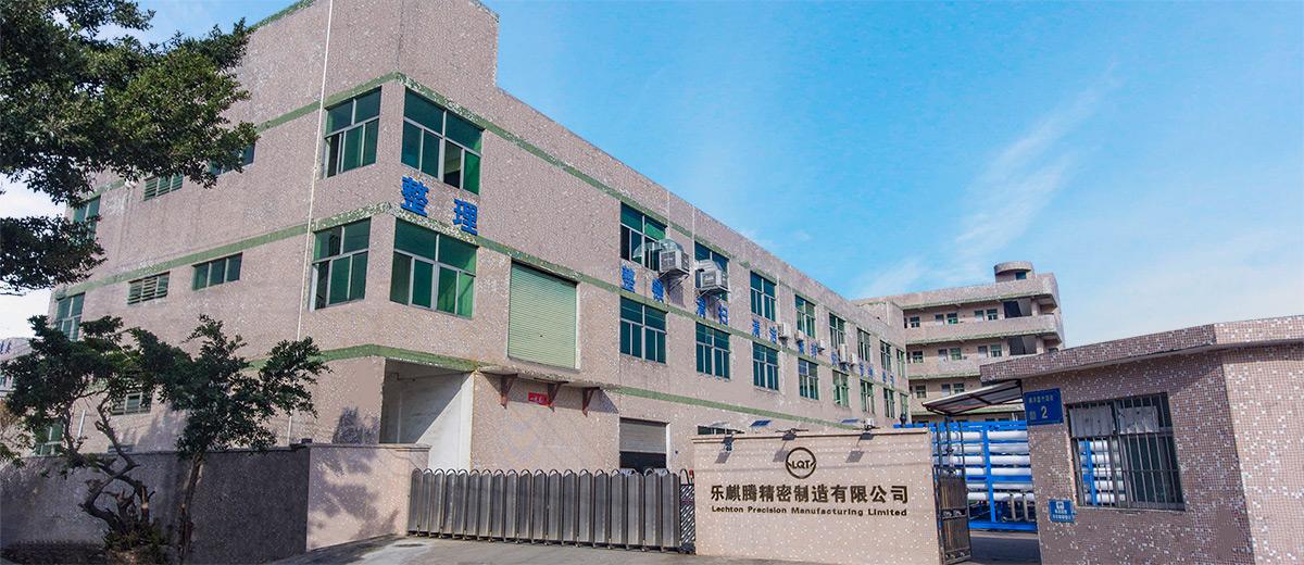 东莞市乐麒腾精密制造有限公司