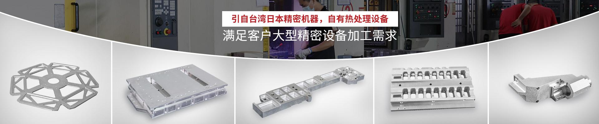 乐麒腾-满足客户大型精密设备加工需求