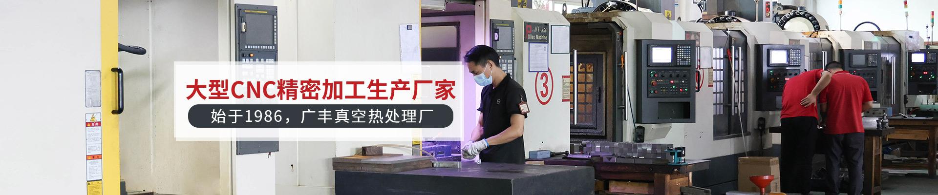 乐麒腾-大型CNC精密加工生产厂家