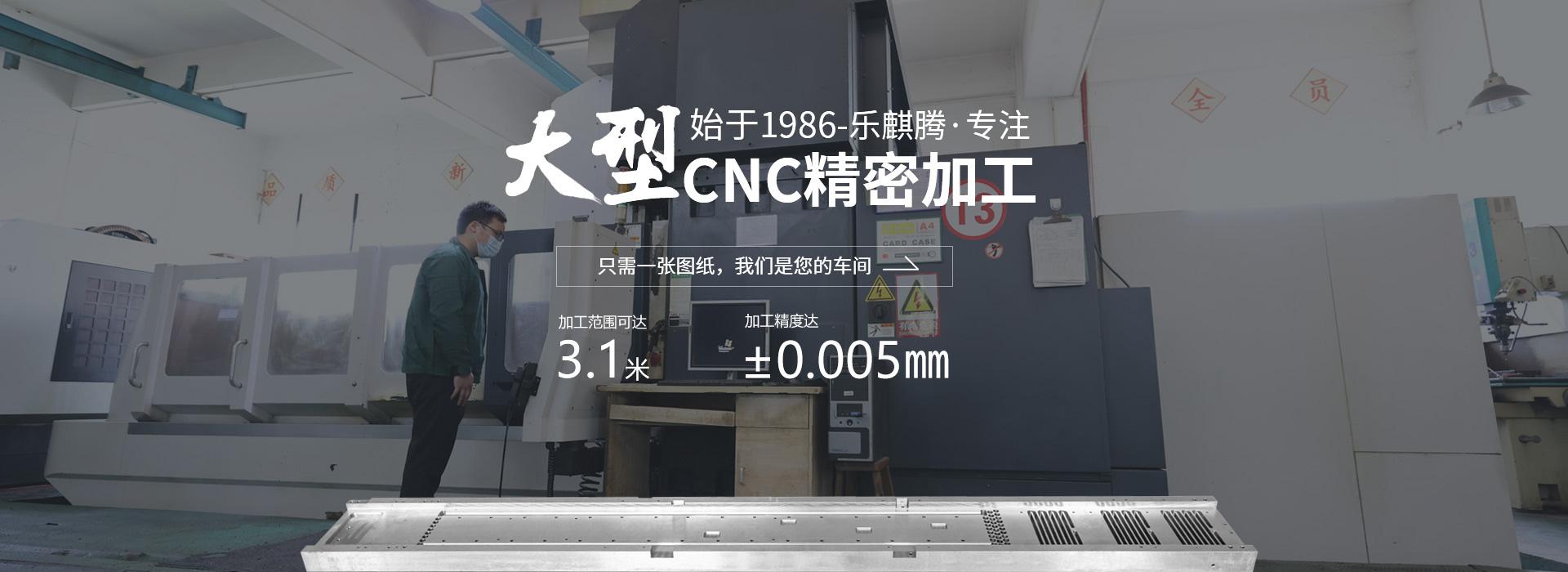 乐麒腾-专注大型CNC精密加工