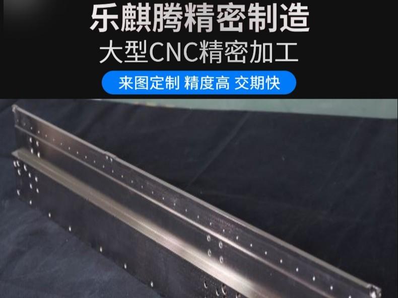 乐麒腾提供激光设备零件加工,欢迎咨询
